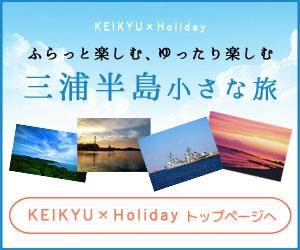 KEIKYU × Holiday トップページへ